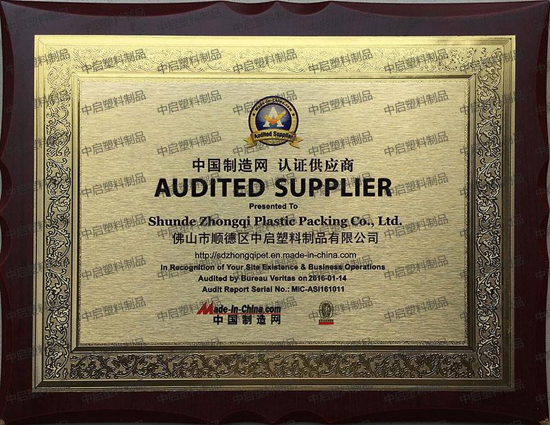 中国投造商 认证供应商